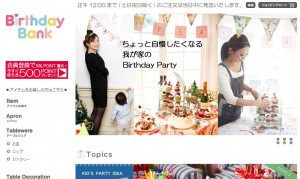 birthdaybank_capture