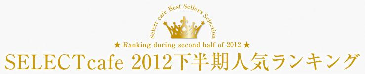selectcafe_2012ranking